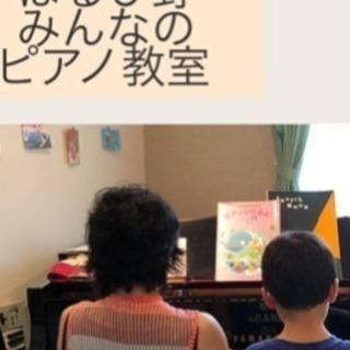 Andanteピアノ教室