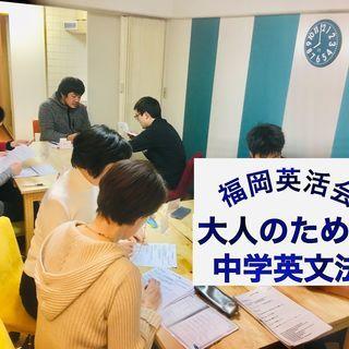 2019年5月13日月曜日18:30-20:00  大人の学び直...