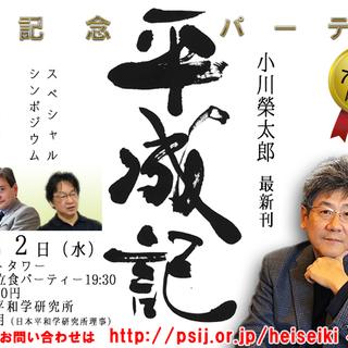 【豪華ゲスト】小川榮太郎『平成記』出版記念パーティー【5/22(...