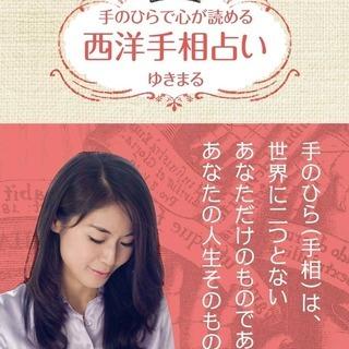 【練馬】手相学入門講座 大人向け/赤ちゃん&ママ向け - 練馬区