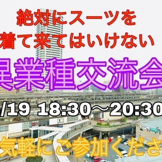 【5/19 武蔵浦和で開催!】『絶対にスーツで来てはいけない異業...