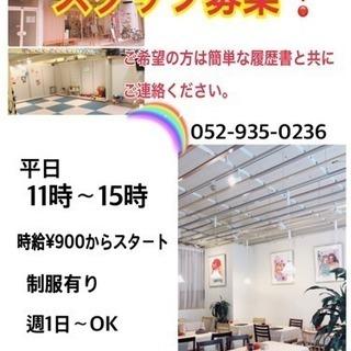 東区でカフェスタッフ急募!!