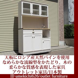 新品 北欧カントリー調家具 キッチンボードW115 自然塗料 新素...