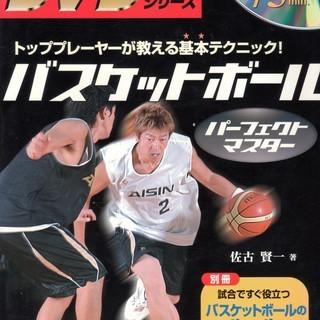 DVD付き本  バスケットボール