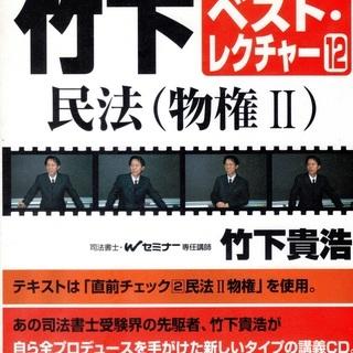 CD  司法書士  竹下貴浩先生 民法(物権Ⅱ)