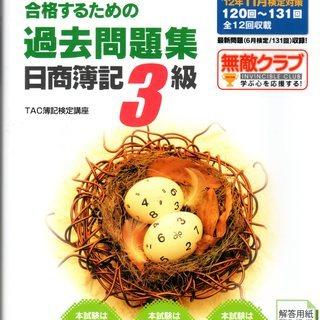 日商簿記3級  過去問題集  TAC出版