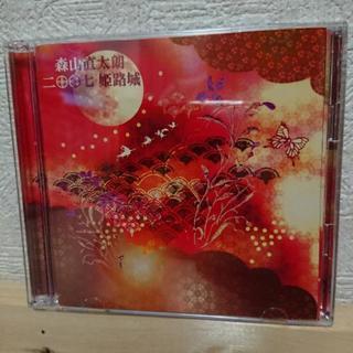 DVD&CD 森山直太朗 二〇〇七 姫路城