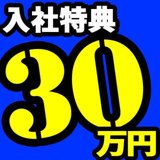 ☆レア☆【出雲】電子部品製造/住み込み▶入社祝金30万円!!【未経...