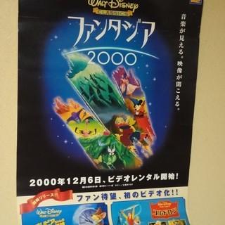 当時物ディズニーポスター ファンタジア2000 宣伝用非売品 +...