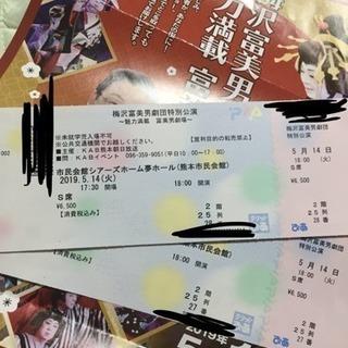 梅沢富美男男劇団  5/14 (夜の部18:00)