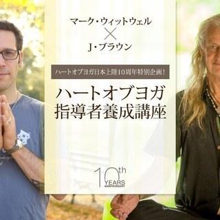 日本上陸10周年!ハートオブヨガ指導者養成講座