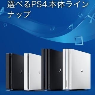 PS4 売ってください! ゲーム機 プレステ PlayStation