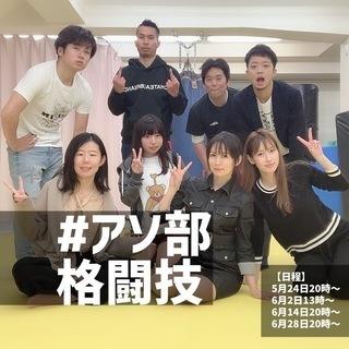 『アソ部格闘技』キックボクシング体験希望者募集(女子も多数)