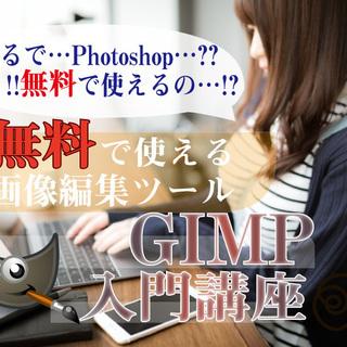 ★初心者向け★無料で使える高機能画像編集ツールGIMP入門講座!
