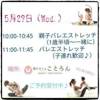 5月29日(水曜日)親子カフェでバレエストレッチ♪