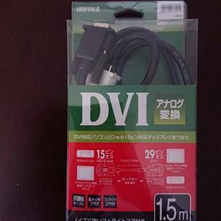 DVIアナログ変換コード