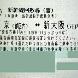 大阪↔東京 新幹線 回数券 使用期限5/14(火)本日夕方17時...