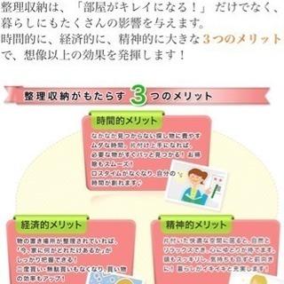 毎日を楽にする収納術 整理収納レッスン − 岐阜県