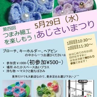 5/29 つまみ細工を楽しもう!~あじさいまつり☆