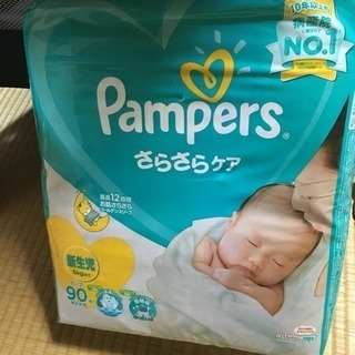 パンパース 新生児サイズ テープ