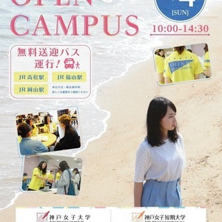JR岡山駅より無料送迎バス運行!【8/4(日)神戸女子大学 オープ...
