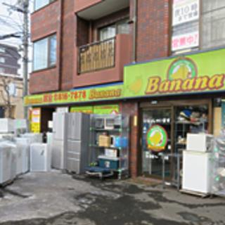 ☆リサイクルバナナ菊水店☆リサイクルショップならではの不用品の回...