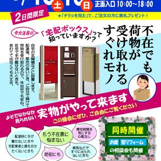 イベント★宅配ボックスがイオン港南台店(旧ダイエー港南台店)にや...