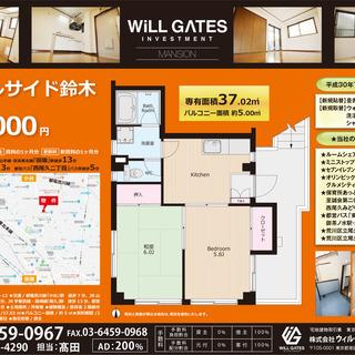アップルサイド鈴木201号室