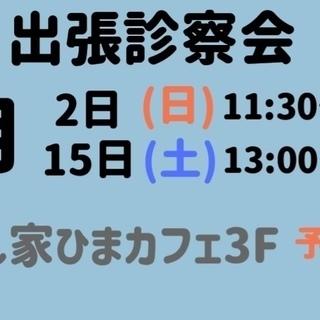 6/2(日)大阪市都島区わん子ん家ひまカフェ出張診察会