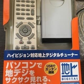 未使用 パソコン用地デジチューナー monster TV HDU...