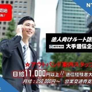 法人向けルート営業|大手通信企業|幕張勤務 急募!!