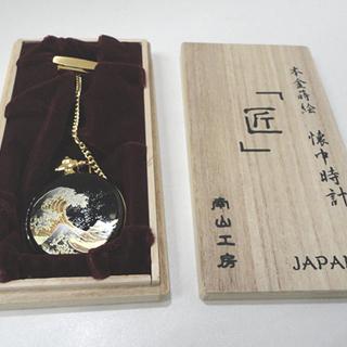 新品 本金蒔絵 懐中時計 「匠」波裏 南山工房 ALBA製…