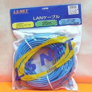 ★新品★LANケーブル 25m