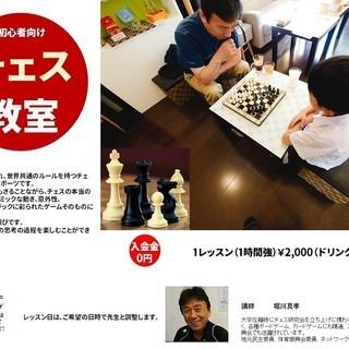 大人も子どもも楽しめる「チェス教室」です。