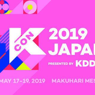 5月17日幕張メッセ K-CON チケットあります!