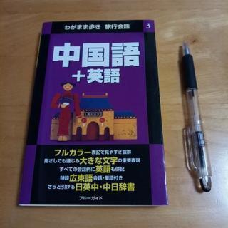 中国語+英語 旅行会話本
