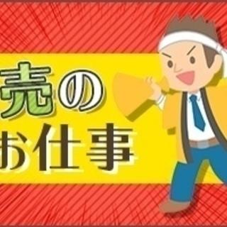 【佐貫駅】時1300円!週4OK!家電量販店での接客販売業…