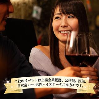 【既婚者限定】5月受付中✨名古屋出会いイベント★