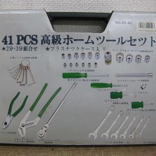41 PCS 高級ホームツールセット NO.ST-41 2分・3...