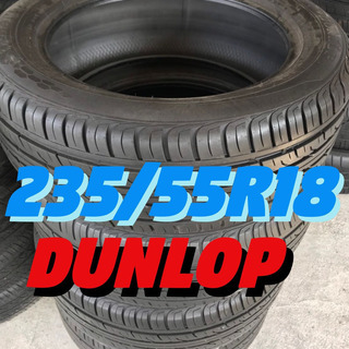 225/55R18⭐格安!美品!DUNLOP製サマータイヤ!交換込み