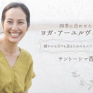 【7/3】【オンライン】四季に合わせたヨガ・アーユルヴェーダ