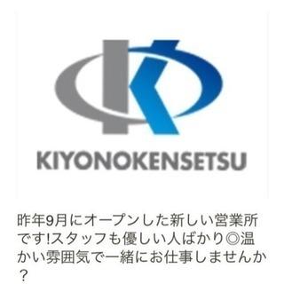 【急募】日給9000円〜   (研修期間有り)