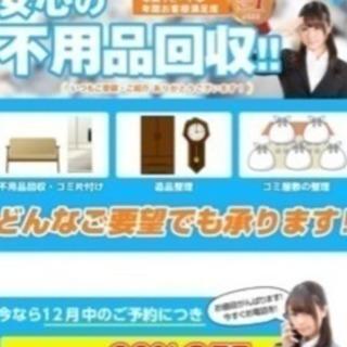 日当13000円❗️6月初旬から❗️配送スタッフ、不用品回収スタ...