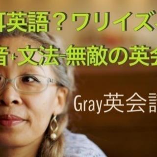 英語で人生を 変えよう!Gray英会話スタジオ