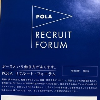 POLA リクルートセミナー(フォーラム)
