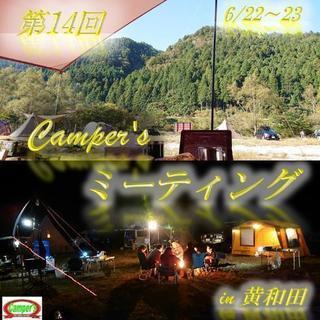 第14回 Camper's ミーティング 開催♪