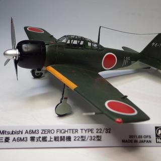 1/72プラモデル完成品 日本海軍