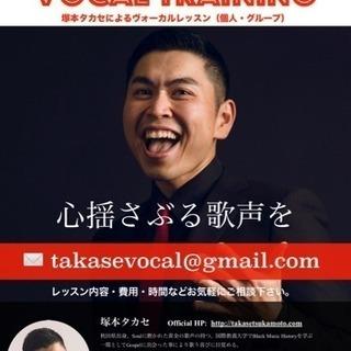 塚本タカセのヴォーカル教室 SOULFUL VOCAL TRAI...