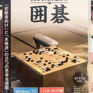 (PC Game) 100万人のための3D囲碁 (UNBALAN...