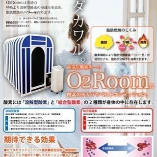 酸素ルームの効果🌸ご紹介②